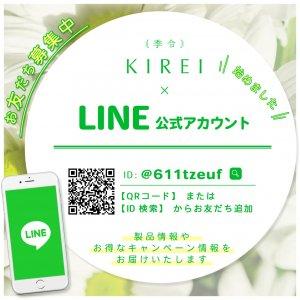 高純度エラスチン KIREI LINEアカウント