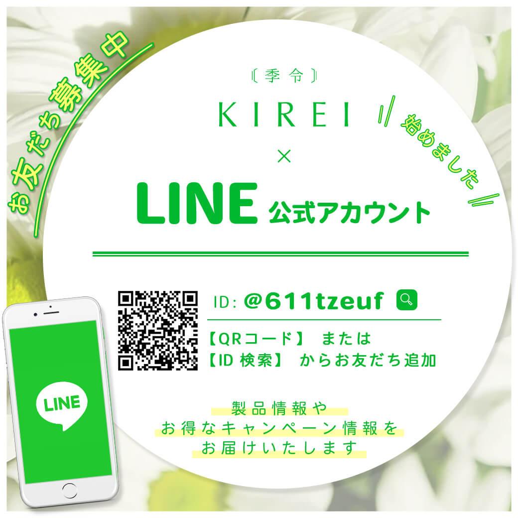 LINE公式アカウント用イラスト
