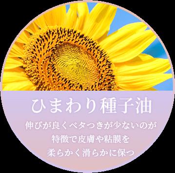 「ひまわり種子油」伸びが良くベタつきが少ないのが 特徴で皮膚や粘膜を 柔らかく滑らかに保つ